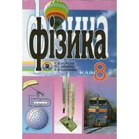 Физика, 8 класс. Коршун Є. В., Ляшенко О.І.
