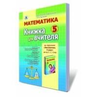 Математика, 5 кл. Книжка для вчителя. Істер О. С., Баришнікова О.І., Карликова О. А.