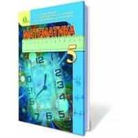 Математика, 5 кл. Тарасенкова Н. А., Богатирьова І. М., Бочко О. П., Коломієць О. М., Сердюк О. З