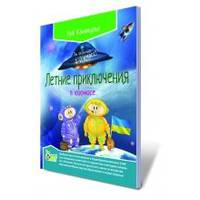 """Книга """"Летние приключения в космосе"""", 4 кл."""