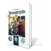 Геометрия, 9 класс. (украинским и русским языками) Г. В. Апостолова