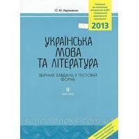 Украинский язык и литература, сборник заданий в тестовой форме (часть 2). Авраменко О. М.