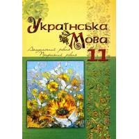 Украинский язык, 11 класс. Караман С.О., Караман О.В., Плющ М.Я., Тихоша В.І.
