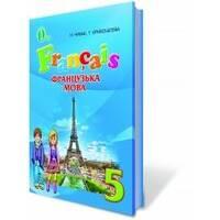 Французька мова, 5 кл. (1-й рік навчання).  Чумак Н. П., Кривошеєва Т. В.