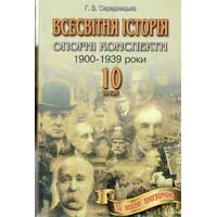 Всемирная істория, 10 класс. Г. В. Середницька