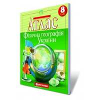 АТЛАС. Физическая география Украины, 8 кл.