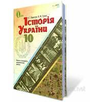 История Украины, 10 класс. Пометун О. И.