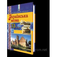 Українська мова, 11 клас.  Заболотний О. В., Заболотний В. В.