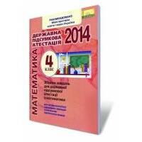 Сборник заданий для государственной итоговой аттестации из математики, 4 кл., 2014 (для ЗНЗ с учебой украинским языком) .