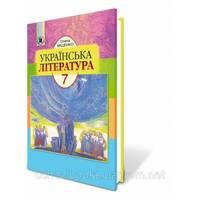 Українська література, 7 клас. Міщенко О. І.