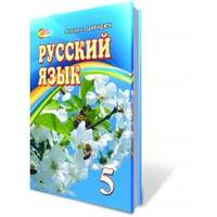 Русский язык, 5 кл. (5-й год обучения) для ОУЗ с обучением на украинском языке.  Давидюк Л. В.
