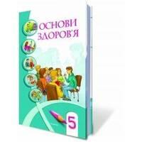 Основи здоров'я, 5 кл. Бех І. Д., Воронцова Т. В., Пономаренко В. С., Страшко С. В.