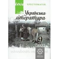Хрестоматия, Украинская литература 9 класс. Таранік-Ткачук К. В.