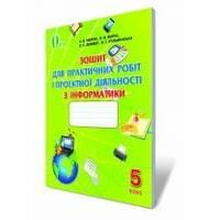 Зошит для практичних робіт і проектної діяльності з інформатики, 5 кл.  Морзе Н. В., Барн О. В., Вембер В. П.