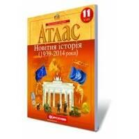 АТЛАС. Всесвітня історія. Новітня історія (1939-2014 рр.), 11 кл.