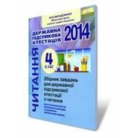 Сборник заданий для государственной итоговой аттестации из чтения, 4 кл. 2014 (для ЗНЗ с учебой украинским языком) .