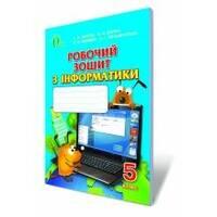 Робочий зошит з інформатики, 5 кл. Морзе Н. В., Барн О. В., Вембер В. П., Кузьмінська О. Г.