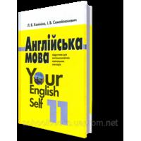 Английский язык 11 класс. Калинина Л. В., Самойлюкевич І. В.