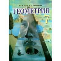 Геометрія, 7 клас. Бурда М. И., Тарасенкова Н. А.