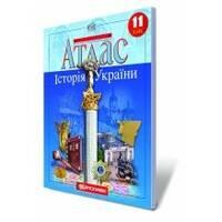 АТЛАС. История Украины, 11 кл.