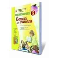 Основы здоровья, 5 кл. Книга для учителя.  Бойченко Т.Є.