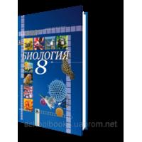 Биология, 8 класс. Серебряков В. В., Балан П. Г.