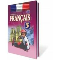 Французька мова, 5 кл. (для спец. шкіл з поглибленим вивченням французької мови).  Клименко Ю.М.