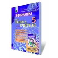 Інформатика, 5 кл. Книжка для вчителя. Ривкінд Й. Я., Лисенко Т.І., Чернікова Л. А., Шакотько В. В.