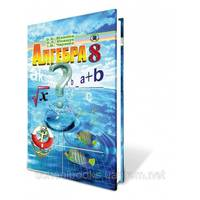 Алгебра, 8 класс. О. Я. Біляніна, Н. Л. Кінащук, І. М. Черевко.
