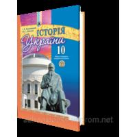 Історія України, 10 клас. Кульчицький С. В., Лебедєва Ю. Г.