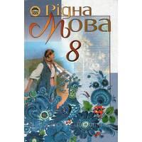 Рідна мова, 8 клас. М. І. Пентилюк, І. В. Гайдаєнко, А. І. Лашкевич, С. А Омельчук