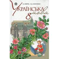 Українська мова, 8 клас.  А. А. Ворон, В. А. Солопенко.