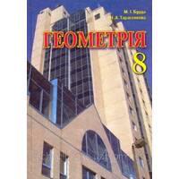 Геометрия, 8 класс. Бурда М. І., Тарасенкова Н. А.