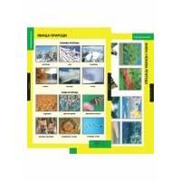 Природознавство, 1-2 класи. Навчально-методичний посібник та додаток з 10 таблиць.