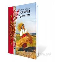История Украины, 9 класс. Реєнт О. П., Малой О. В.