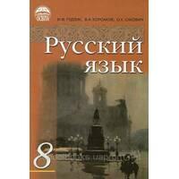 Російська мова 8 клас. И. Ф. Гудзик