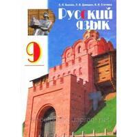 Російська мова 9 клас. Бикова Е. И., Давидюк Л. В., Стативка В. І.