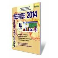 Сборник заданий для государственной итоговой аттестации из украинского языка, 4 кл. 2014 (для ЗНЗ с учебой русским языком