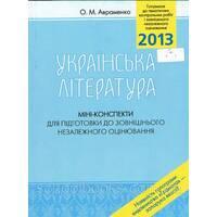 Украинская литература, мини-конспекты для подготовки для внешнего независимого оценивания. Авраменко О. М.