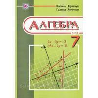 Алгебра, 7 класс. Янченко Г., Кравчук В.