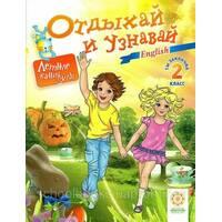 Отдыхай и узнавай. Ты закончил 2 класс. Английский язык. (на русском и украинском языке) Карпенко Е.В.