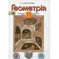Геометрія, 11 клас. Г. В. Апостолова