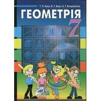 Геометрія, 7 клас. Г.П. Бевз, В. м. Бевз, Н. Г. Владимирова.