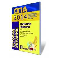 Сборник задан для государственной итоговой аттестации по истории Украины, 11 кл., 2014.