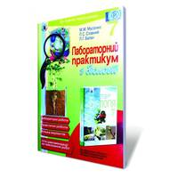 Лабораторный практикум из биологии, 7 кл.  Мусієнко М. М., Славный П. С., Балан П. Г.