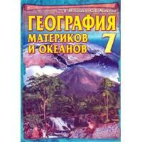 География материков и океанов 7 кл.  Бойко В. М., Міхелі С. В.