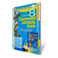 Тематический контроль знаний из биологии, 8 кл. Демічева І. О.