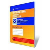 Математика, 8 кл. Алгебра і геометрія. Завдання для самостійних і контрольних робіт. Зошит для учня.  Чекова Г. Ю.