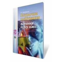 Поурочне планування вивчення курсу хімії, 9 кл. Лашевська Г. А.