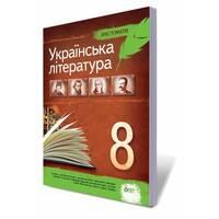 Українська література, 8 кл. Хрестоматія . Черсунова Н.І.